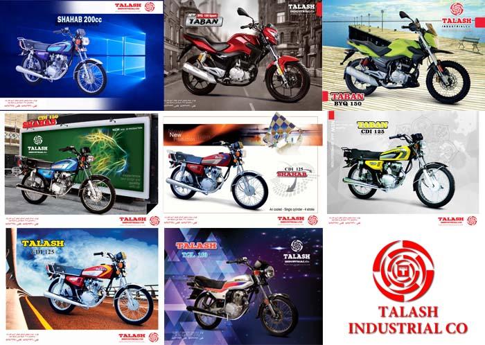کاتالوگ محصولات شرکت